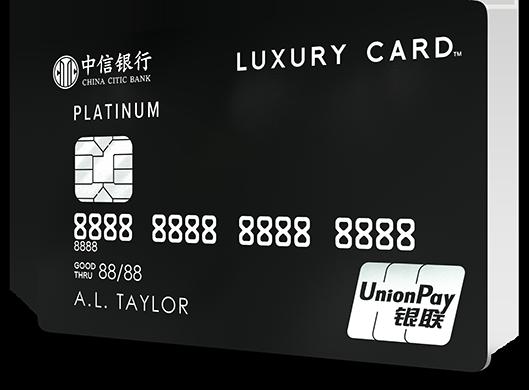 中信银行-黑金卡权益_Luxury Card   中信银行LUXURY CARD 黑金卡